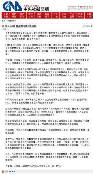 20120330中央社 驚濤太平輪生還者梗咽到船難