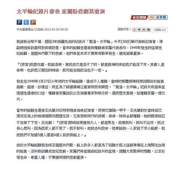 20120330中央廣播電台 太平輪記錄片發表 家屬盼悲劇莫重演