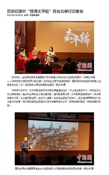 20120330中國新聞網 歷史記錄片驚濤太平輪在台北舉行記者會