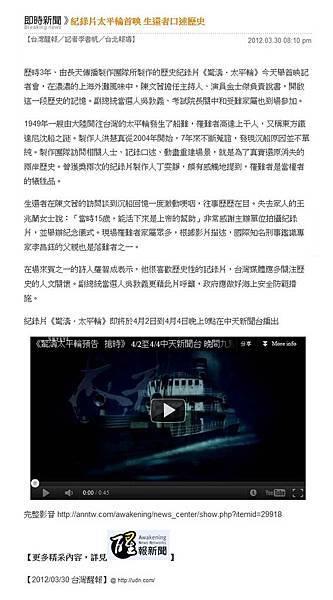 20120330台灣醒報 記錄片太平輪首映 生還者口述歷史