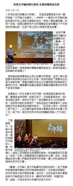 20120330新網 首部太平輪記錄片發表 生還者家屬現身泣述