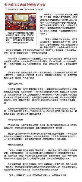 20120331旺報 太平輪沉沒悲劇 提醒和平可貴
