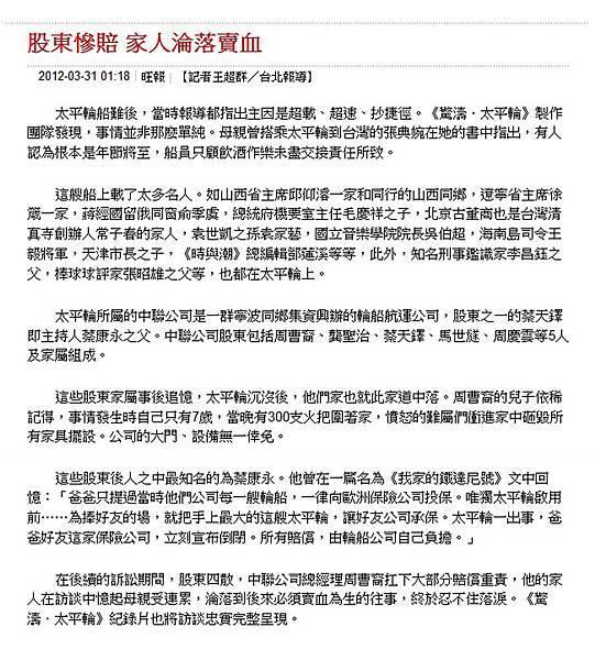 20120331旺報 股東慘賠 家人淪落賣血