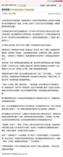 20120401中央社 世紀船難 驚濤太平輪謎團