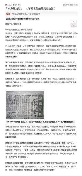 20120402 ETtoday 東方鐵達尼 太平輪世紀船難竟是陰謀