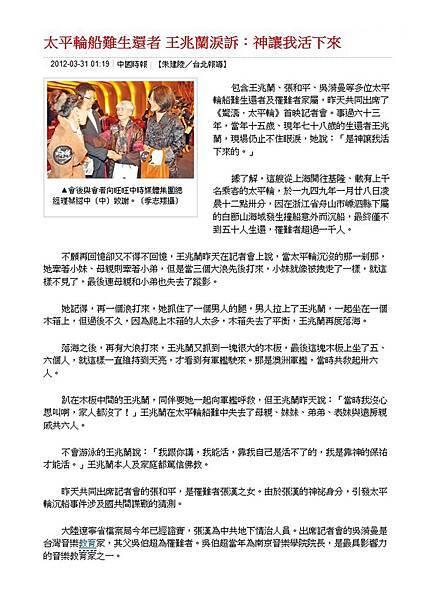 20120331中國時報 太平輪船難生還者 王兆蘭淚訴 神讓我活下來