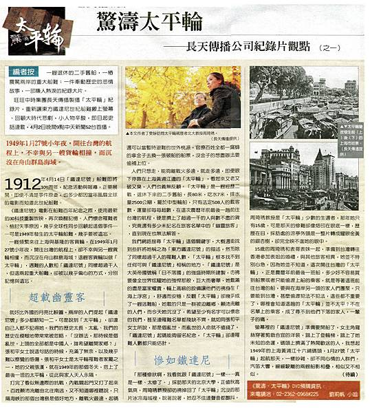 20120330旺報兩岸史話