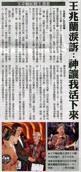 20120331中國時報兩岸新聞(01)