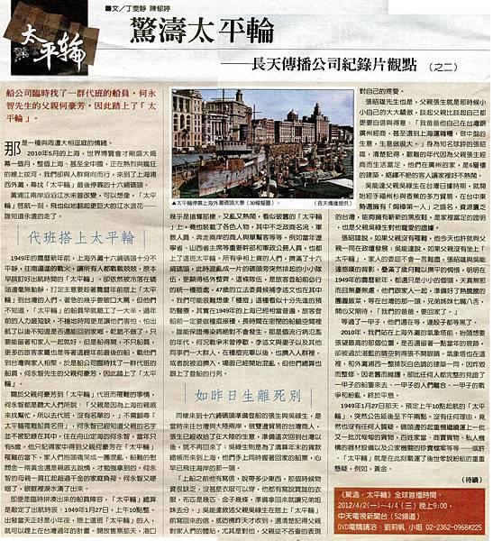 20120331旺報兩岸史話