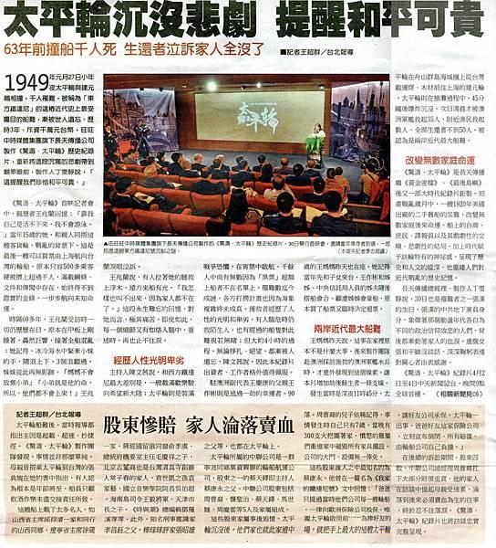 20120331旺報兩岸新聞