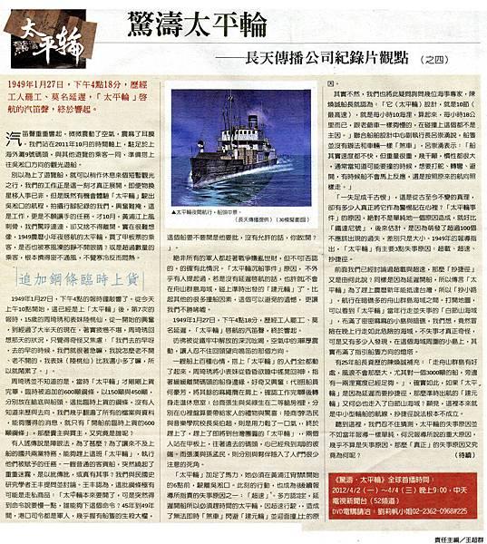 20120402旺報兩岸史話