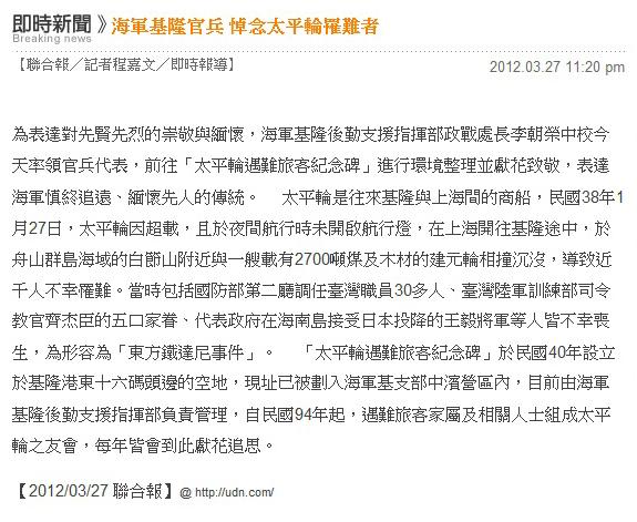 20120327聯合報 海軍基隆官兵 悼念太平輪罹難者