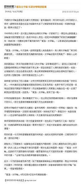 20120330中央社 驚濤太平輪 生還者哽咽道船難