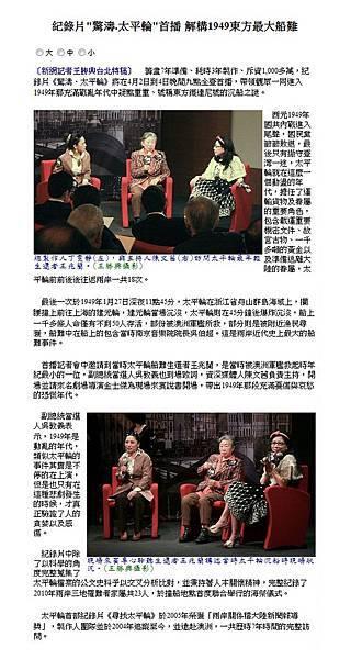 20120330新網 記錄片驚濤太平輪首播 解構1949東方最大船難