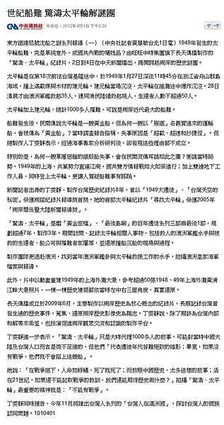 20120401中央社 世紀船難 驚濤太平輪解謎團