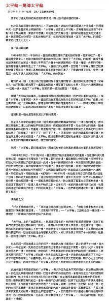 20120401旺報 太平輪-驚濤太平輪