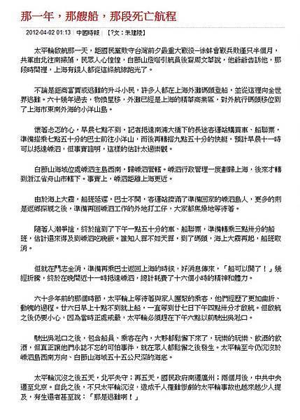 20120402中國時報 那一年 那艘船 那段死亡航程