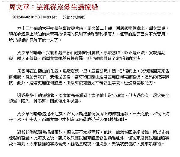 20120402中國時報 周文華這裡從沒發生過撞船