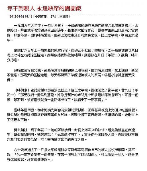 20120402中國時報 等不到親人 永遠缺席的團圓飯