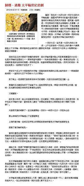 20120402中國時報 歸鄉 逃難 太平輪世記悲劇