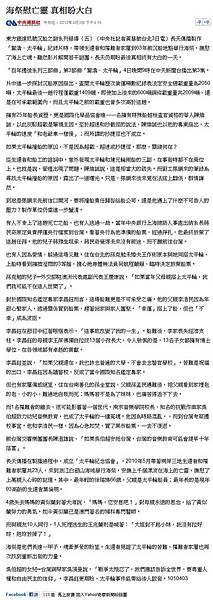 20120403中央社 海際慰亡靈 真相盼大白