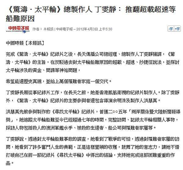 20120403中時電子報 驚濤太平輪總製作人 丁雯靜推翻超載超速等船難原因