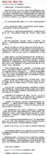 20120403旺報 驚濤太平輪-驚濤太平輪