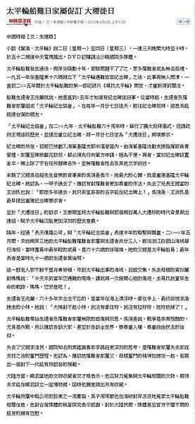 20120404中時電子報 太平輪船難日家屬促訂 大遷徙日