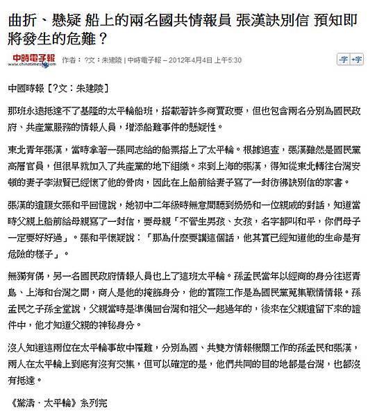 20120404中時電子報 曲折 懸疑 船上的兩名國共情報員 張漢訣別信 預知即將發生的危難