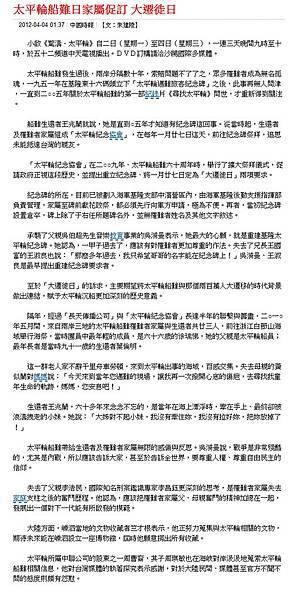 20120404中國時報 太平輪船難日家屬促訂 大遷徙日
