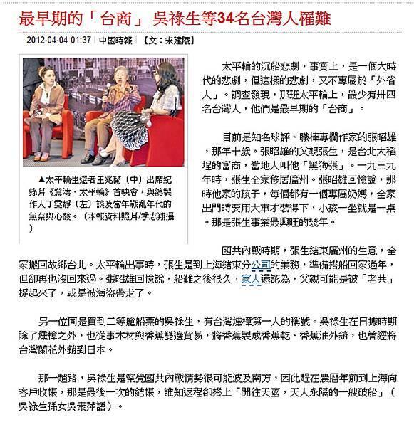 20120404中國時報 最早期的台商吳祿生等34名台灣人罹難