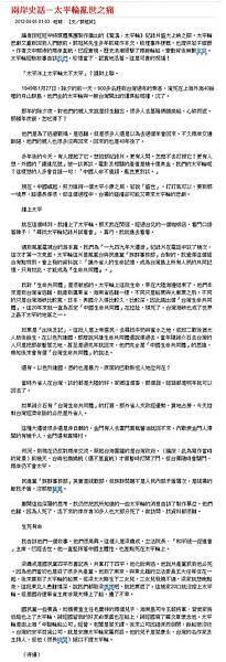 20120405旺報 兩岸史話-太平輪亂世之痛