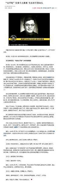 20120405鳳凰衛視 太平輪失事千人罹難 生還者不到50人