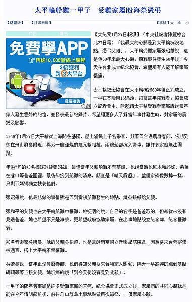20120127中央社 太平輪船難一甲子 受難家屬盼海祭憑弔