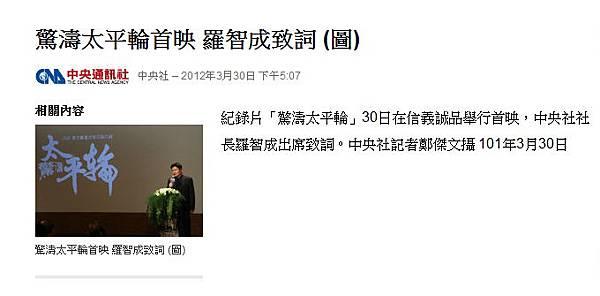 20120330中央社 驚濤太平輪首映 羅智成致詞