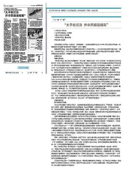 20120330東方早報 太平輪沉沒 並非因超速超載
