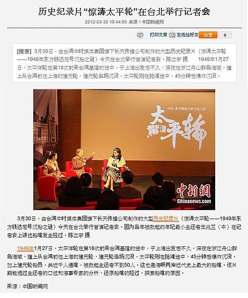 20120330中國新聞網 歷史紀錄片 驚濤太平輪在台北舉行記者會