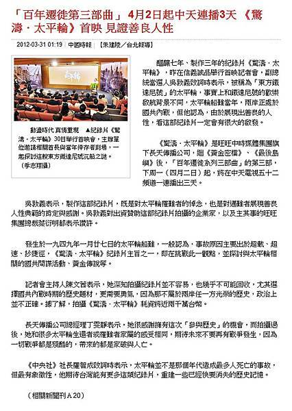 20120331中國時報 百年遷徙第三部曲 4月2日起中天連播3天 驚濤太平輪 首映 見證善良人性