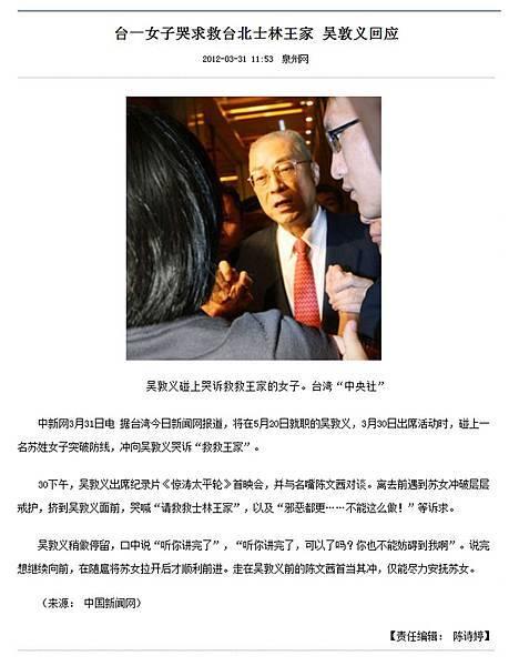 20120331中央社 台一女子哭求台北市林王家 吳敦毅回應