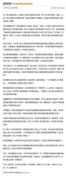 20120402中央社 黃金間諜戰 船難啟疑竇