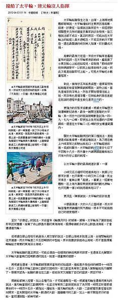20120403中國時報 撞船了太平輪 建元輪沒人指揮
