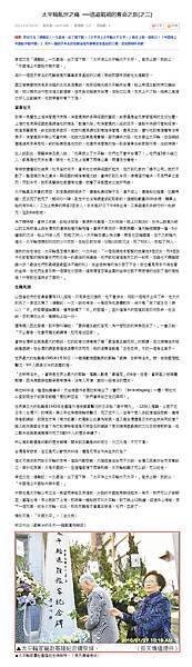 20120406旺報 太平輪亂世之痛-逃避戰禍的奪命之旅(之二)