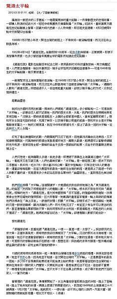 20120330旺報 驚濤太平輪