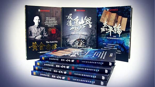 百年遷徙系列DVD