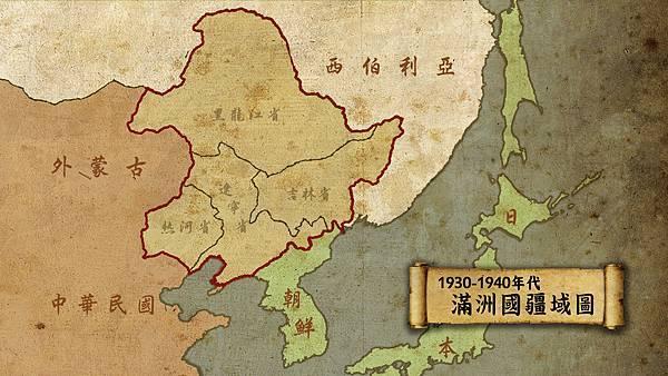 滿洲國-4