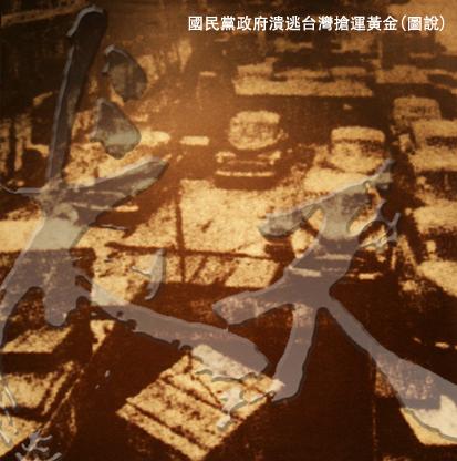 8-3國民黨政府潰逃台灣搶運黃金(圖說).JPG