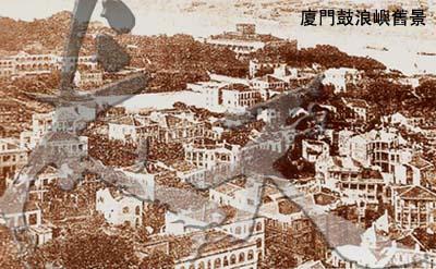 6廈門鼓浪嶼舊景.jpg
