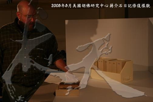1. 2008年8月美國胡佛研究中心 蔣介石日記修復樣貌.jpg