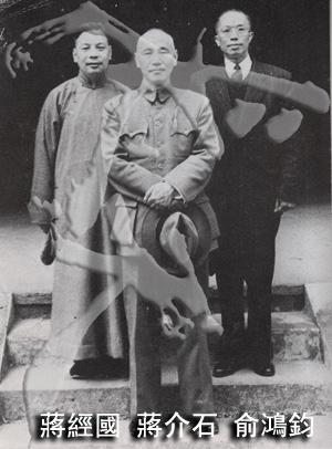 3蔣介石 蔣經國 俞鴻鈞.jpg