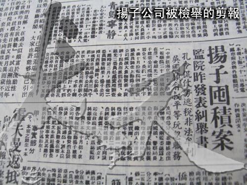 2揚子公司被檢舉的剪報.jpg